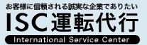 東京都新宿・銀座・六本木の運転代行:ISC運転代行