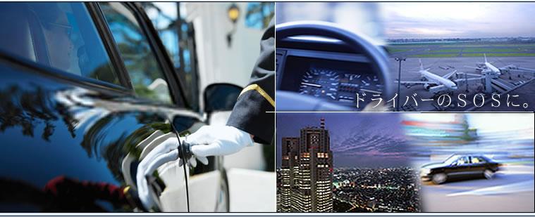 東京都・銀座・六本木の運転代行のISC運転代行・日本運転代行連盟(株)