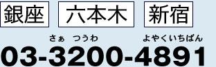 銀座・六本木・新宿
